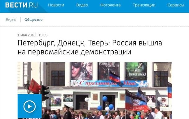 Російський телеканал назвав Донецьк Росією