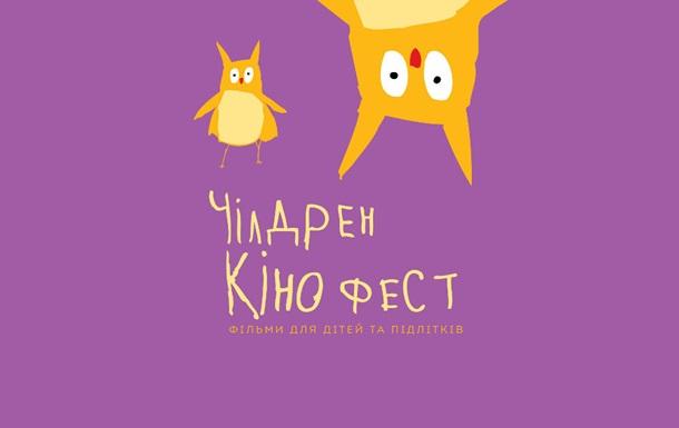 В Україні пройде ювілейний дитячий кінофестиваль