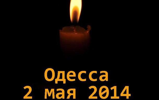 Ради будущего мы должны перестать делить погибших в Одессе на  своих  и  чужих
