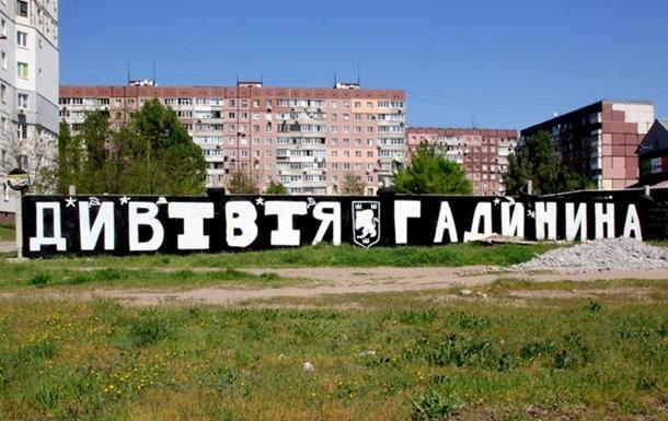 В Днепре радикалам из С14 запретили делать граффити дивизии Галичина