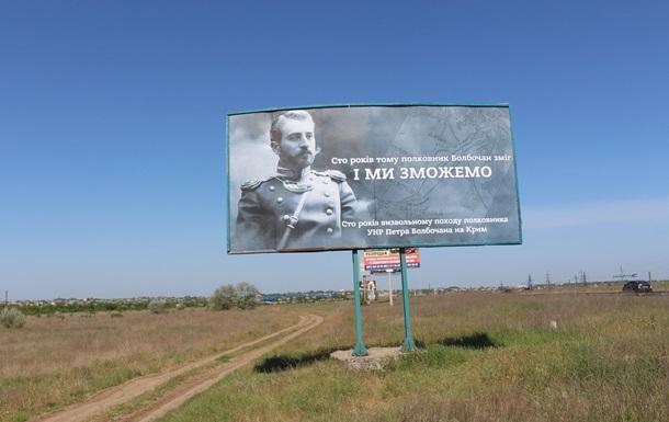 На кордоні з Кримом з явилися білборди про звільнення півострова