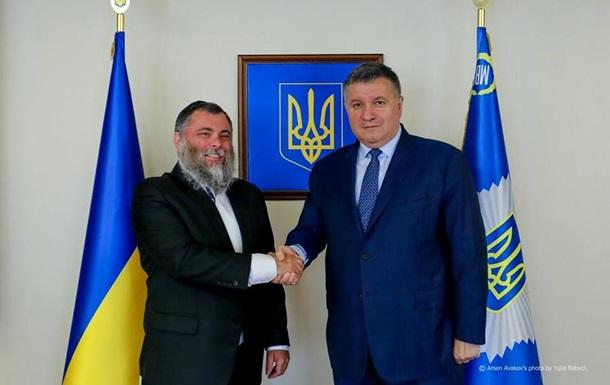 Аваков зустрівся з головним рабином Києва