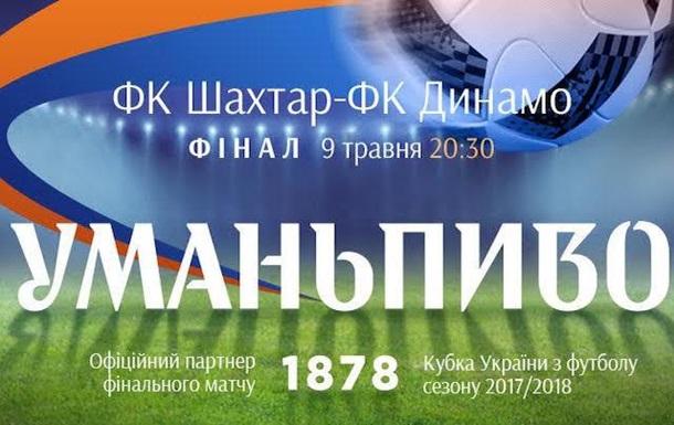 9 мая: День победы и главное футбольное событие 2018 года в Украине