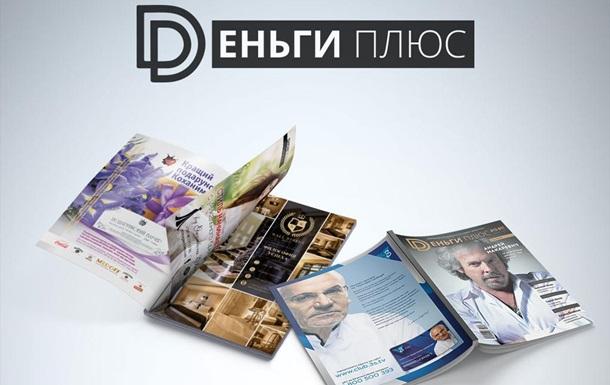 Всеукраинский журнал Деньги плюс нацелился на международный уровень