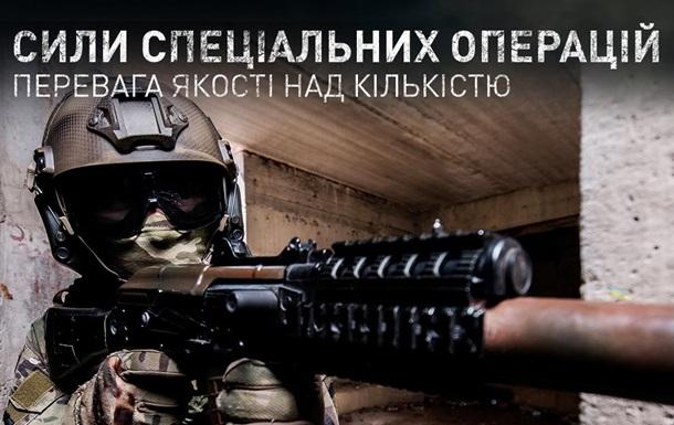 Троянский конь  от Сил Специальных Операций Украины