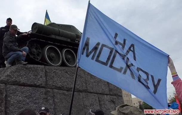 В Житомире произошла стычка из-за флага  На Москву