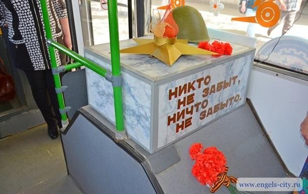 У Росії запустили тролейбус з могилою Невідомому солдату