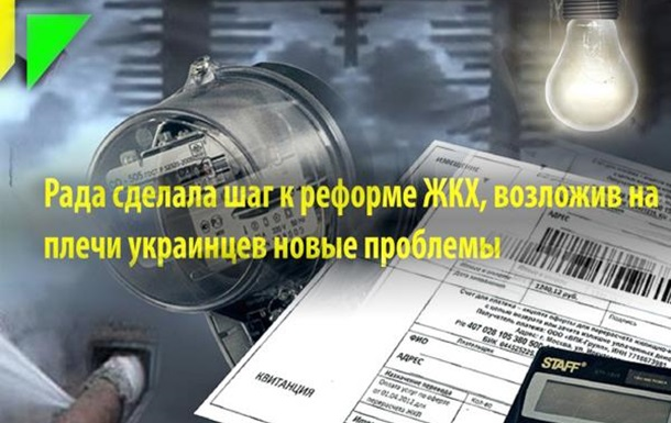 Киев стимулирует миграционные процессы, бесстыдно поднимая тарифы на услуги ЖКХ