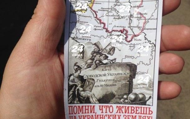 У Луганську роздавали проукраїнські листівки