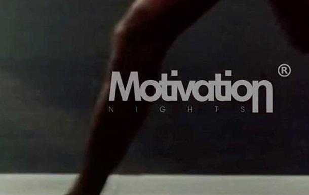 Motivation Night  от Поповича, Пидгрушной и Медведенко