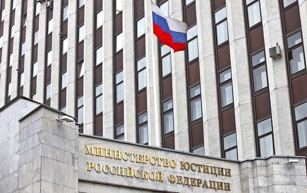Мін юст РФ про рішення Гааги щодо Криму: Незаконно