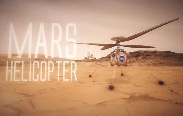 NASA відправить вертоліт на Марс