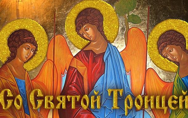 Трійця-2018: вихідний і традиції свята