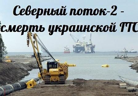 Киевская дамба для остановки «Северного потока-2»