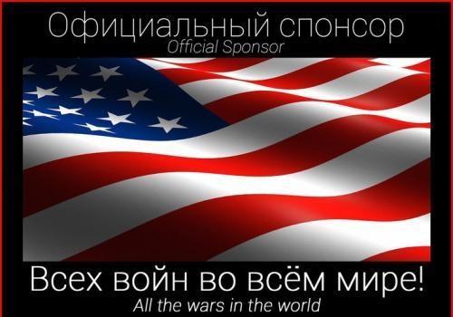 США выгодна война на Донбассе