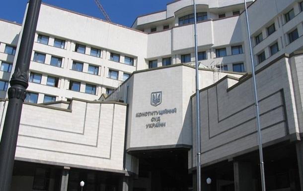 У РФ відкрили справу на Конституційний суд України