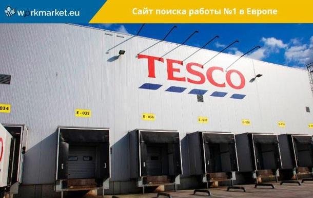 Работа на Tesco в Чехии - желанна и возможна