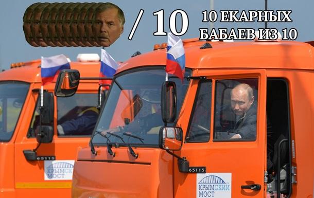 Коуби тижня: Путін-далекобійник