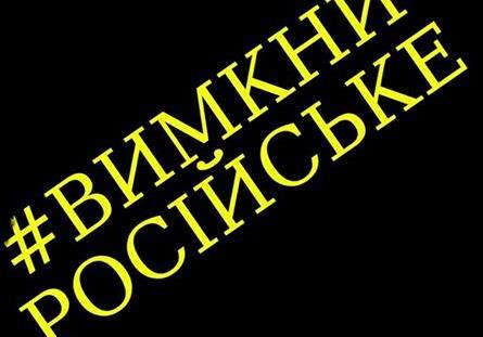 Названо найефективніші українські об'єднання в інформвійні з РФ