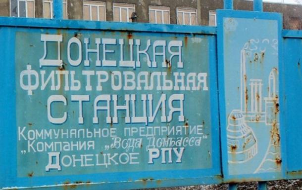 На Донецкой фильтровальной станции повреждены хлоропроводы - ЮНИСЕФ