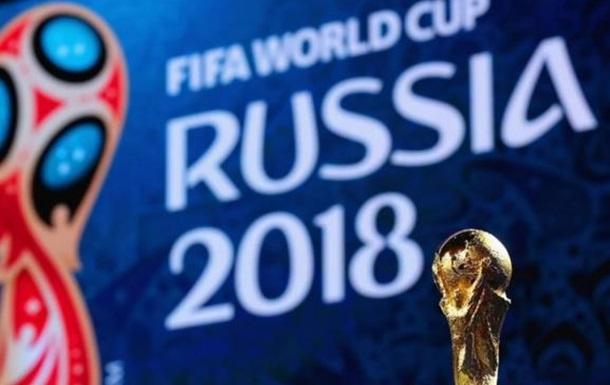Украинцы не послушали Климкина и поедут на Чемпионат мира по футболу в Россию