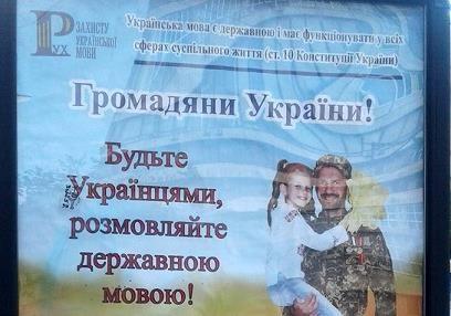Агитационная реклама или принуждение к языку?