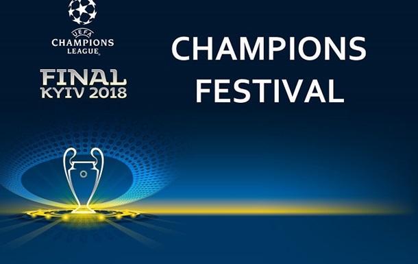 Финал Лиги чемпионов в Киеве: афиша