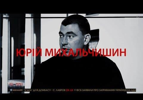 «Черговий козачок ФСБ– Юрій Михальчишин»
