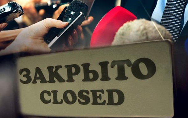 Свобода слова по-еврореформаторски: неугодные СМИ закрыть, инакомыслие искоренит