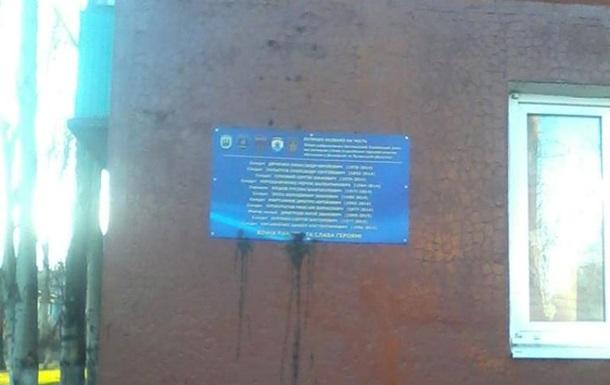 В Запорожье осквернили памятную доску добровольцам