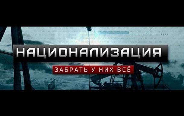 «Национализировать и еще раз национализировать!» В ЛНР объявлен новый этап