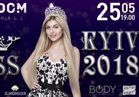 Freedom Event Hall запрошує на фінал конкурсу краси «Міс Київ-2018»