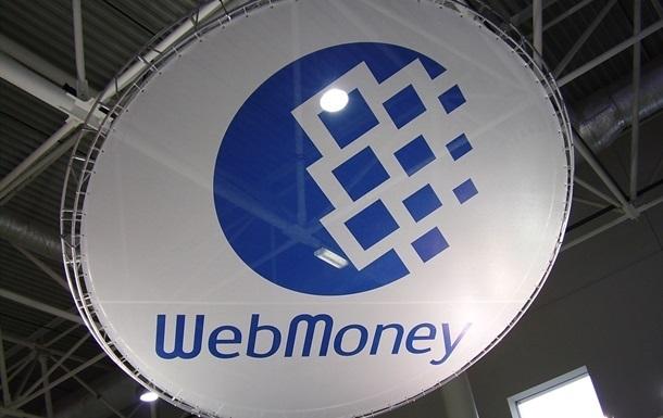 Україна ввела санкції проти WebMoney