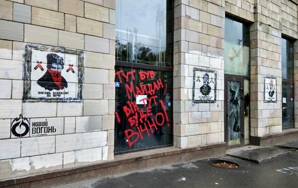 В центре Киева вновь повредили граффити Майдана