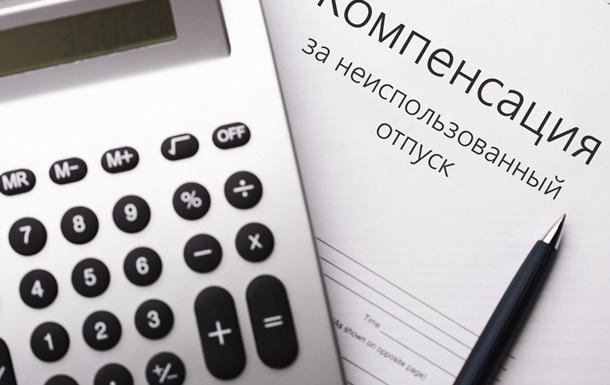 Розрахунок суми компенсації  при не повністю відпрацьованому місяці