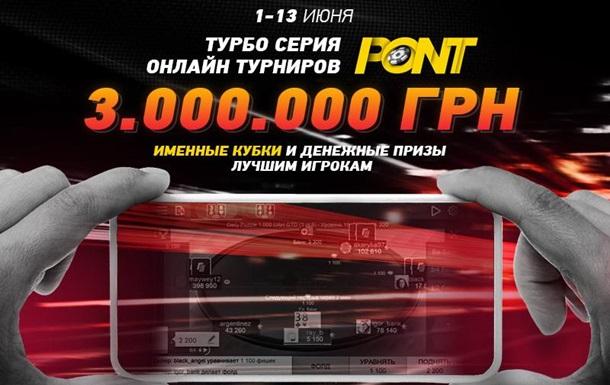 PokerMatch  в июне проведёт серию покерных турниров с призовым фондом 3 000 000 гривен
