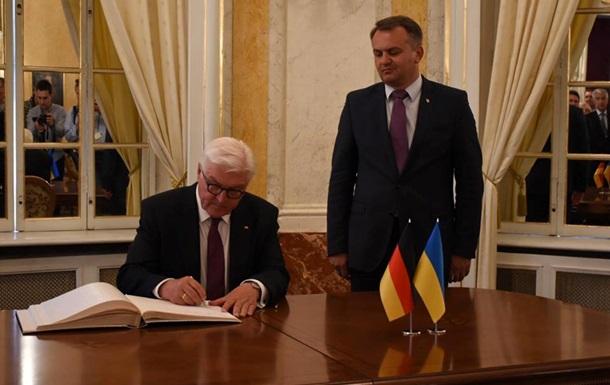 Президент Германии приехал во Львов