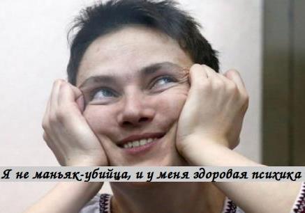 Савченко — обыкновенное безумие