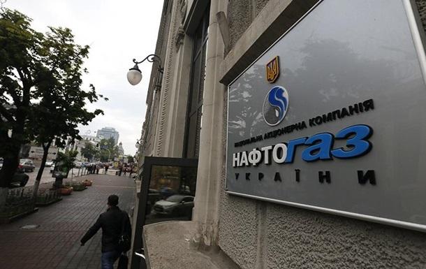 Премії за перемогу над Газпромом отримає 41 співробітник Нафтогазу