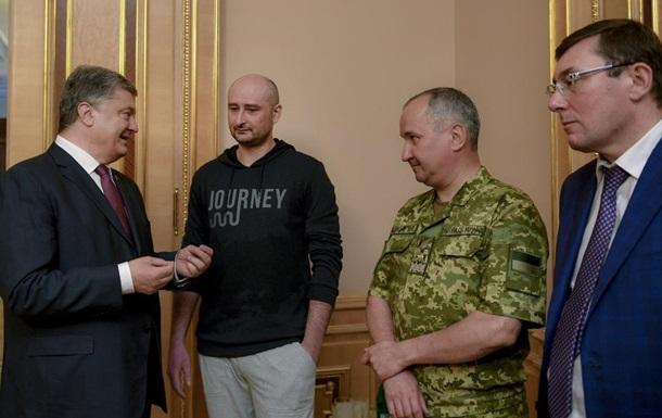 Порошенко зустрівся з  воскреслим  Бабченком