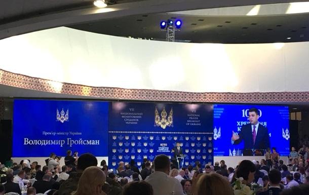 У Києві пройшов VII Національний молитовний сніданок