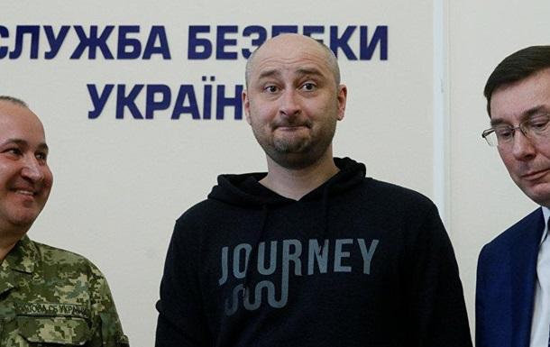 Письмо Бабченко