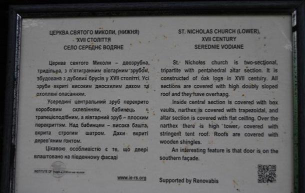 В храме на Закарпатье нашли неизвестные старинные росписи