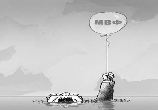 КРЕДИТИ МВФ - НАРКОТИК ДЛЯ ЕКОНОМІКИ