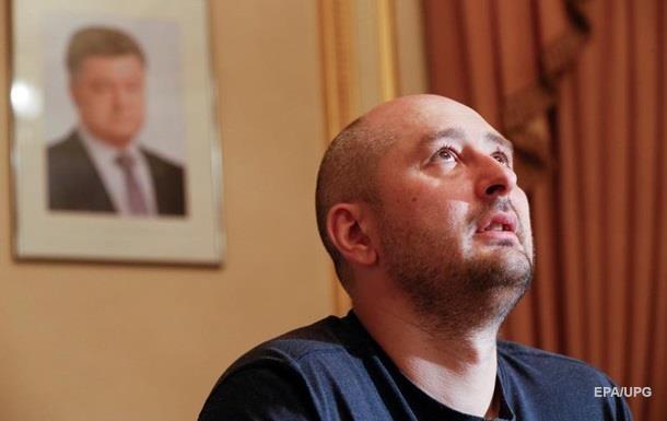 Украина попросила с пониманием отнестись к  убийству  Бабченко - СМИ