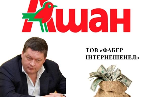 Аферисти стримують розвиток мережі ТК «Ашан» в Україні