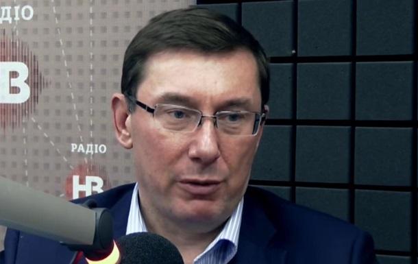 Луценко рассказал, откуда взяли  список 47