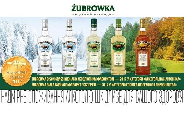 Żubrówka визнано лідером на ринку серед найкращих горілок іноземного виробництва