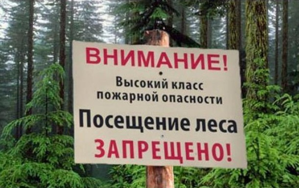 В Крыму на три недели запретили ходить в лес