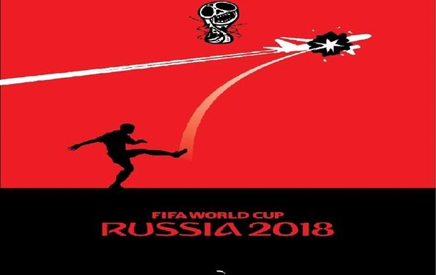ЧМ-2018 - что ожидает Россию?